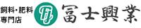 飼料・肥料 専門店 冨士興業